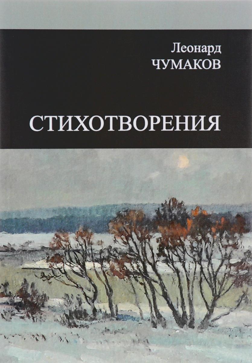 Леонард Чумаков Леонард Чумаков. Стихотворения