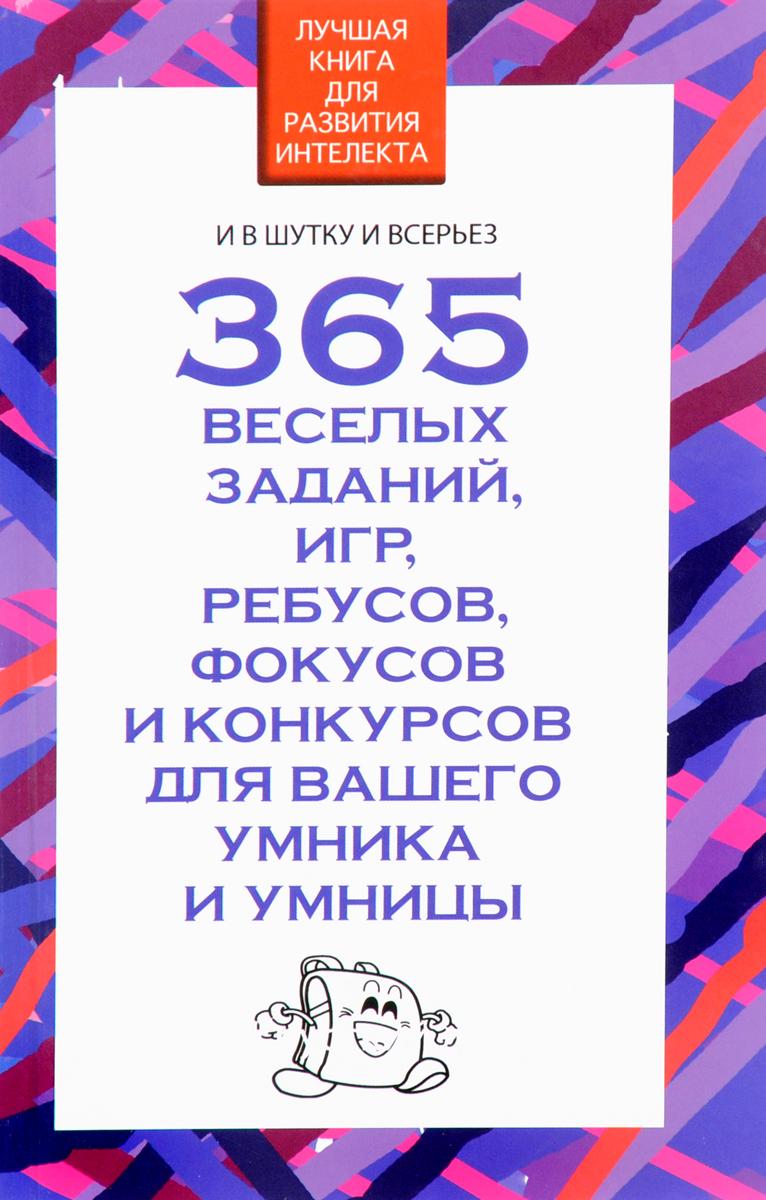 В. Надеждина 365 веселых заданий, игр, ребусов, фокусов и конкурсов для вашего умника и умницы