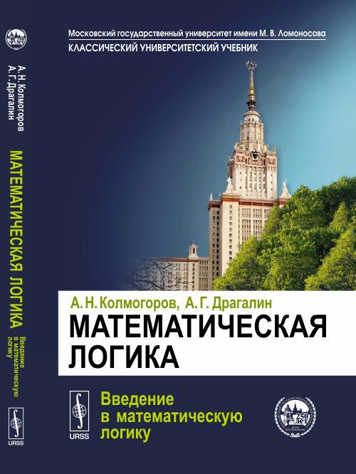 А. Н. Колмогоров, А. Г. Драгалин Математическая логика. Введение в математическую логику цены