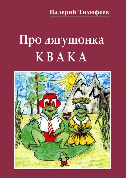 Про лягушонка Квака. Бултыхальные мысли