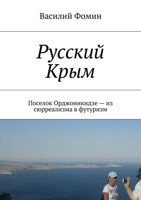 Русский Крым. Поселок Орджоникидзе — из сюрреализма в футуризм