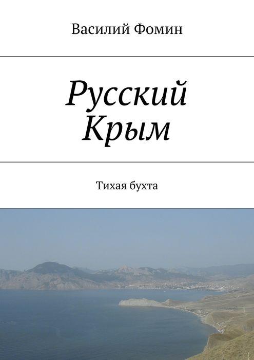 Русский Крым. Тихая бухта