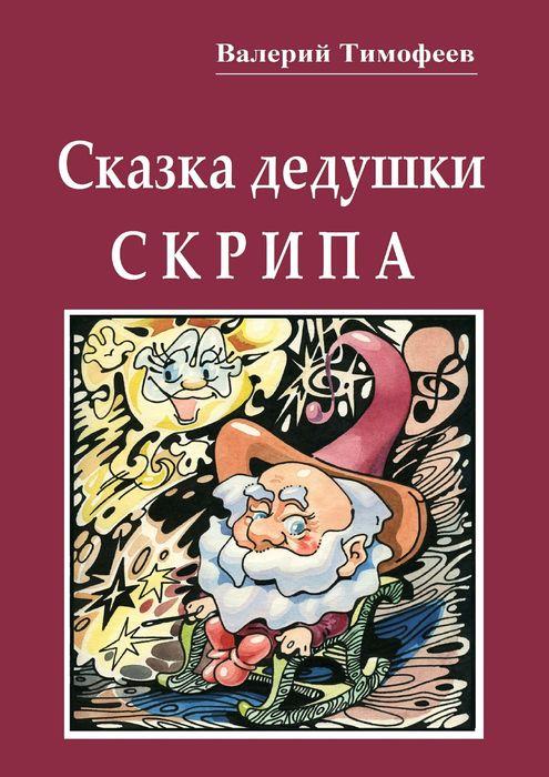 Сказка дедушки Скрипа