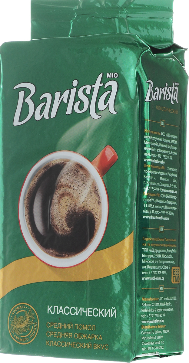 garuda bali кофе молотый 250 г Barista MIO кофе молотый классический, 250 г