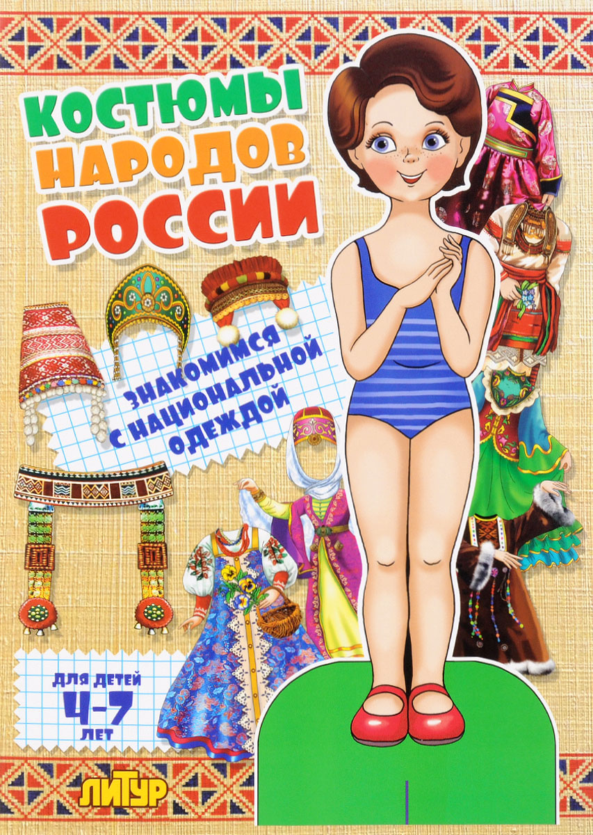 Знакомимся с национальной одеждой. Костюмы народов России одежда