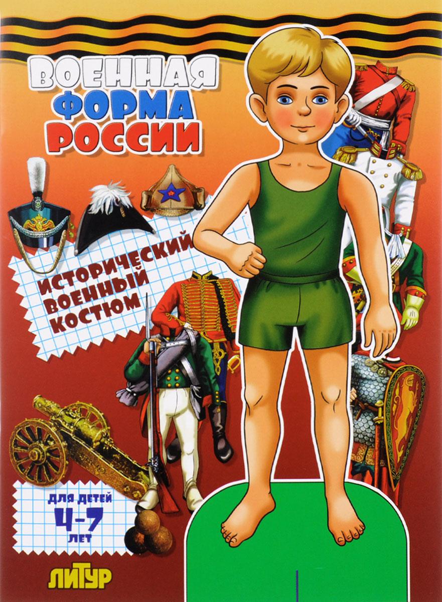 Военная форма России. Исторический военный костюм одежда