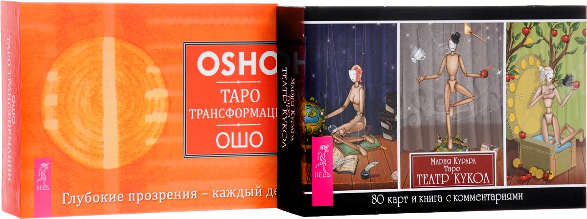 Мария Курара, Ошо Таро Театр кукол. Таро Трансформации (комплект из 2 книг + 2 колоды карт) советское градостроительство 1917 1941 в двух книгах комплект из 2 книг