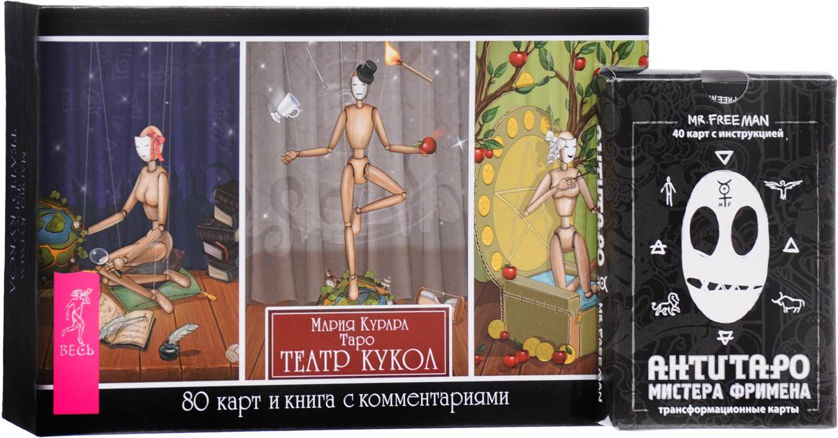 Мария Курара, Александр Рей Таро Театр кукол. АнтиТаро Фримена (комплект из 2 колод карт + книга с комментариями) мария курара александр рей таро театр кукол антитаро фримена комплект из 2 колод карт книга с комментариями