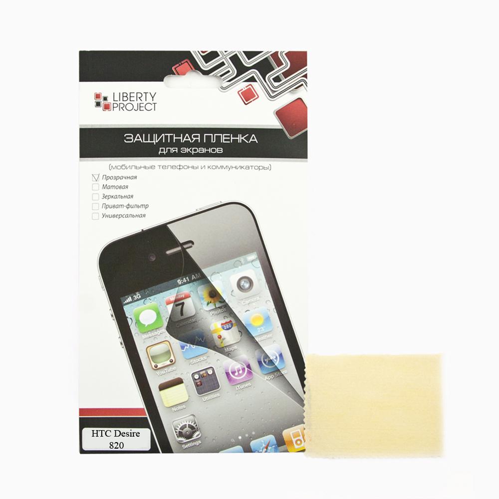 Liberty Project защитная пленка для HTC Desire 820, прозрачная цена и фото