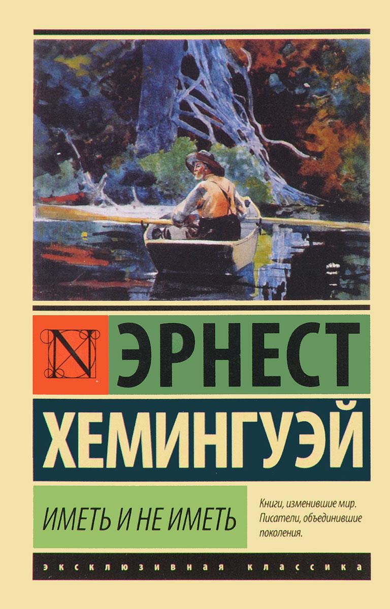 Э. Хемингуэй Иметь и не иметь хемингуэй э иметь или не иметь книга для чтения на английском языке