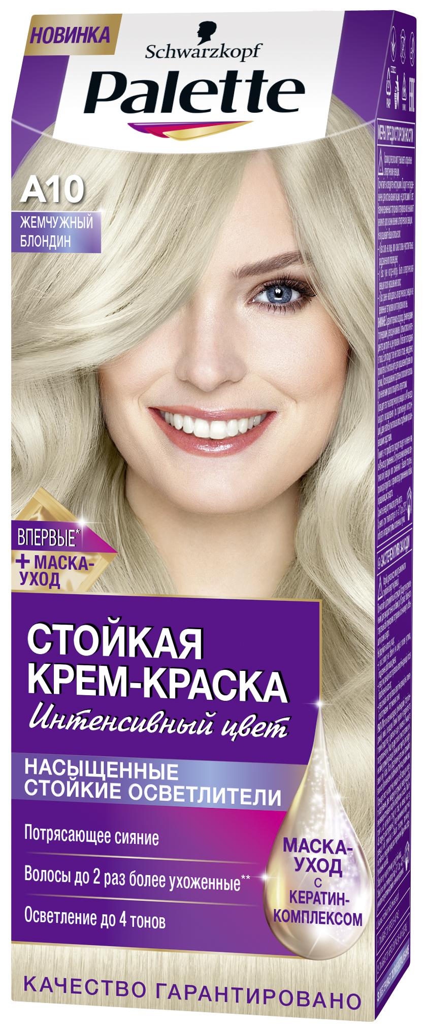 Palette Стойкая крем-краска A10 Жемчужный блондин 110 мл цена