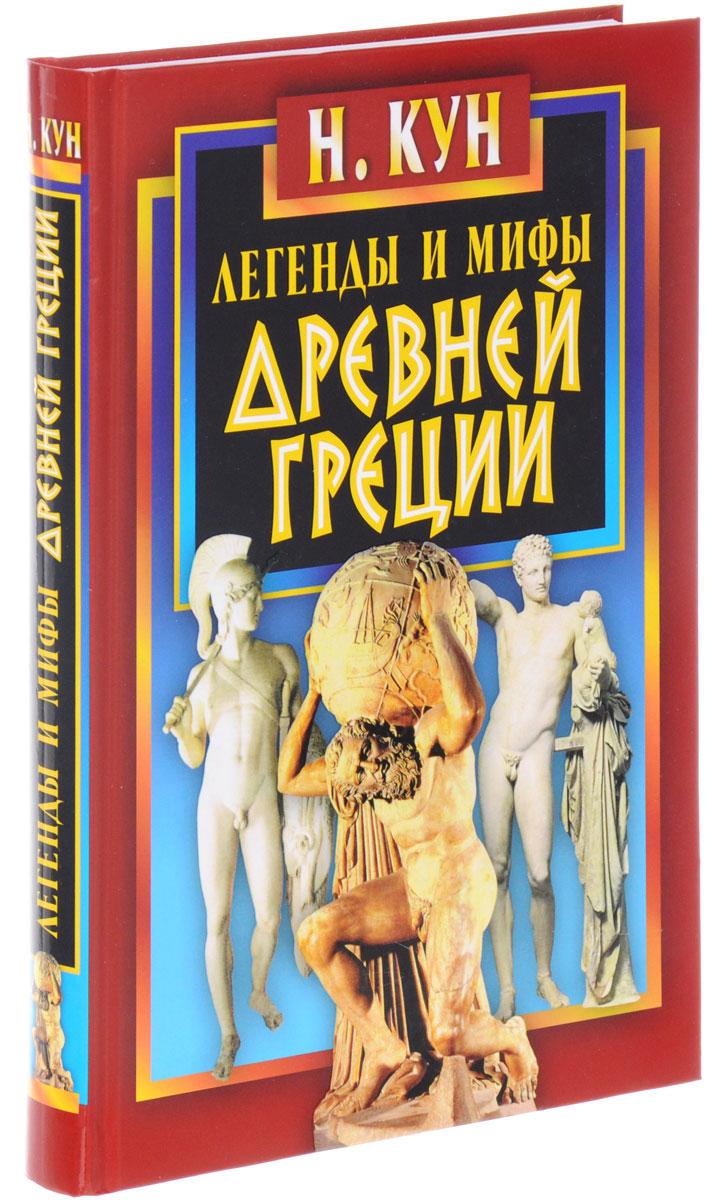 Н. Кун Легенды и мифы Древней Греции