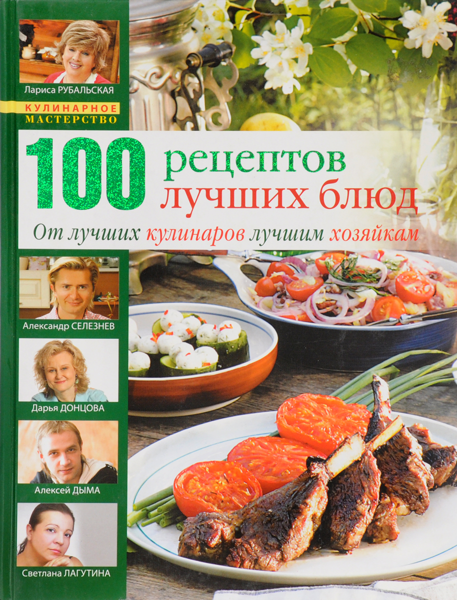 Л.Рубальская 100 рецептов лучших блюд.От лучших кулинаров лучшим хозяйкам