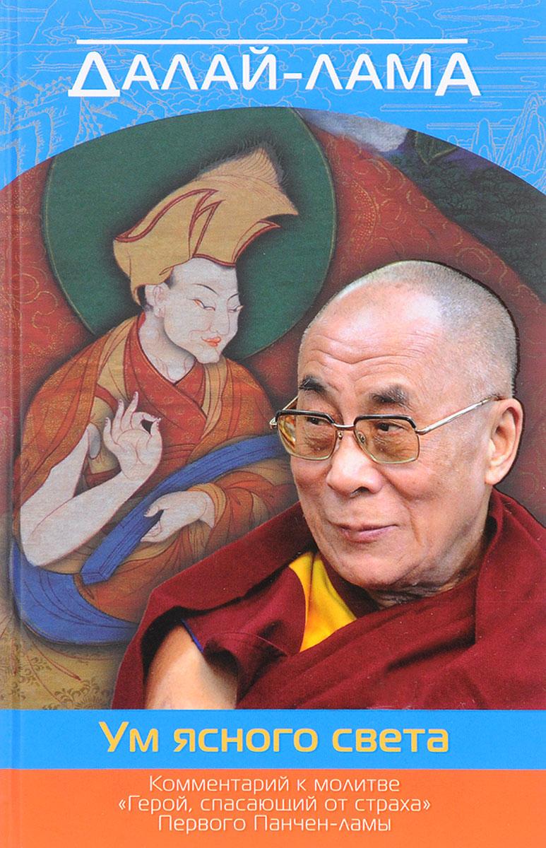 Далай-лама Ум ясного света. Комментарий к молитве Герой, спасающий от страха Первого Панчен-ламы далай лама преобразование ума комментарий к восьми строфам о преобразовании ума геше лангри тангпы