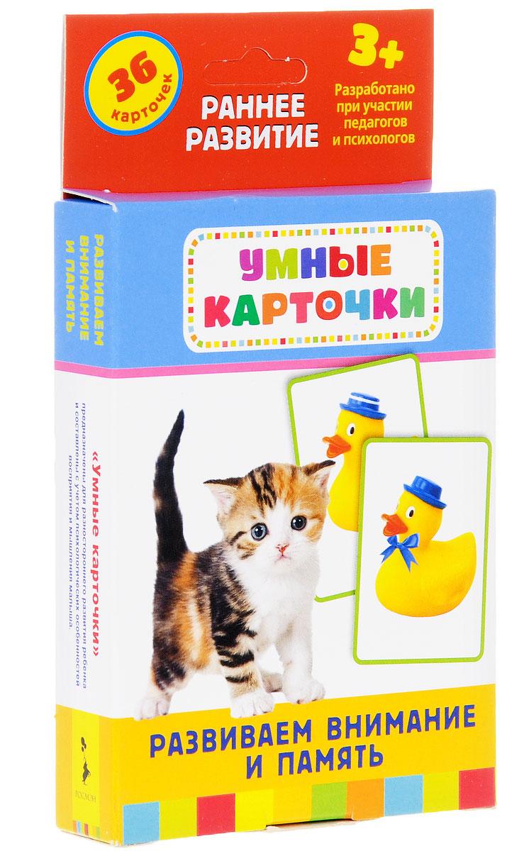 Развиваем внимание и память (набор из 36 карточек), Беляева Т. (ред.)
