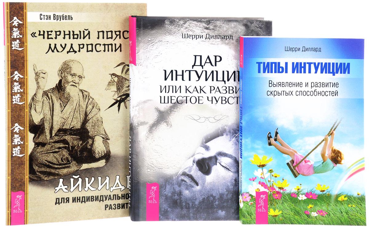 """Книга """"Черный пояс"""" мудрости. Дар интуиции. Типы интуиции (комплект из 3 книг). Шерри Диллард, Стэн Врубель"""
