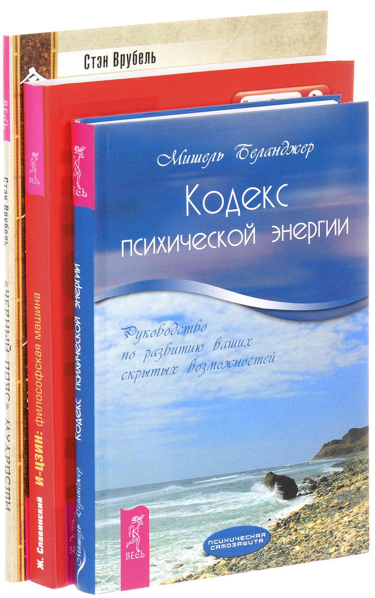 """Книга """"Черный пояс"""" мудрости. Кодекс психической энергии. Философская машина (комплект из 3 книг). Стэн Врубель, Мишель Беланджер, Ж. Славинский"""