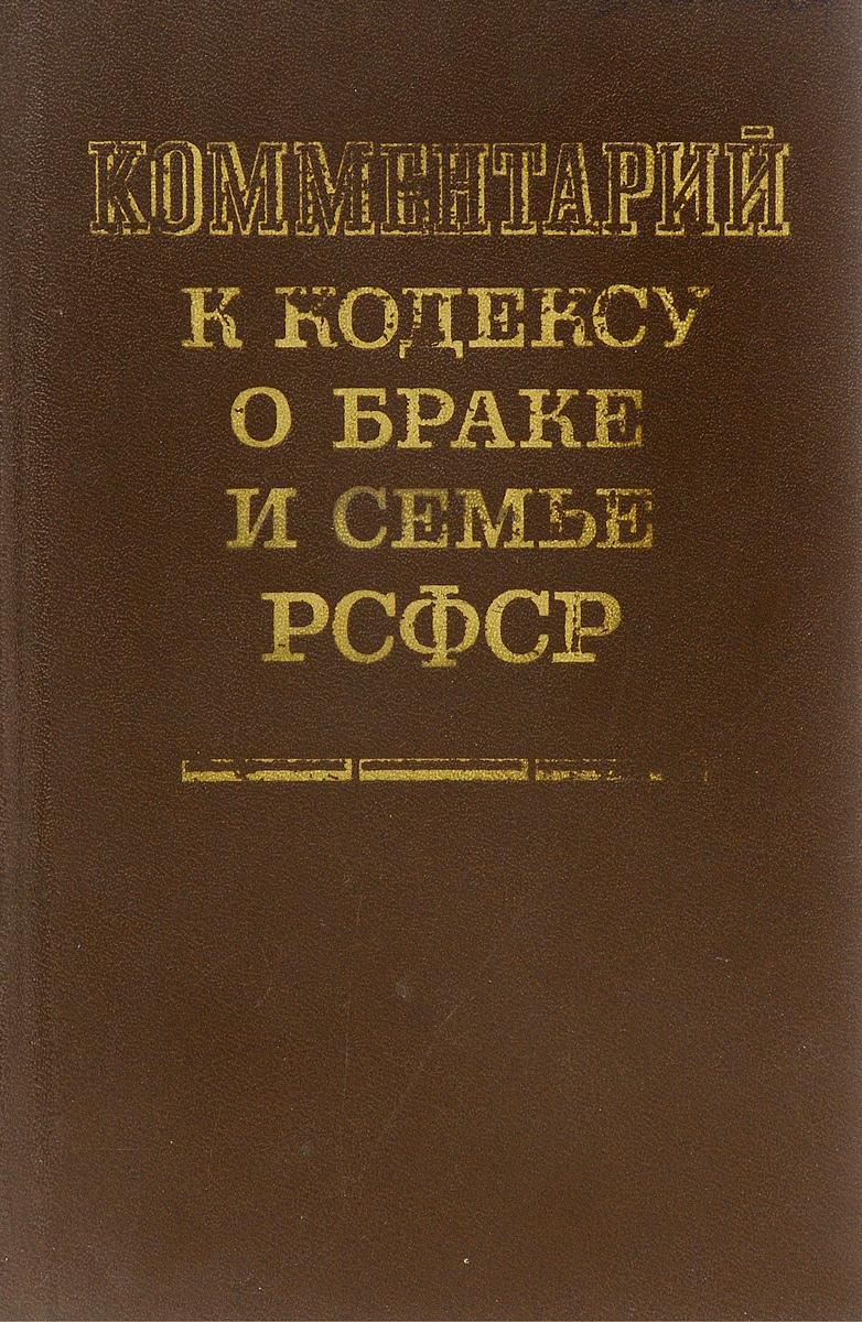 Н.А. Осетрова Комментарий к Кодексу о браке и семье РСФСР.