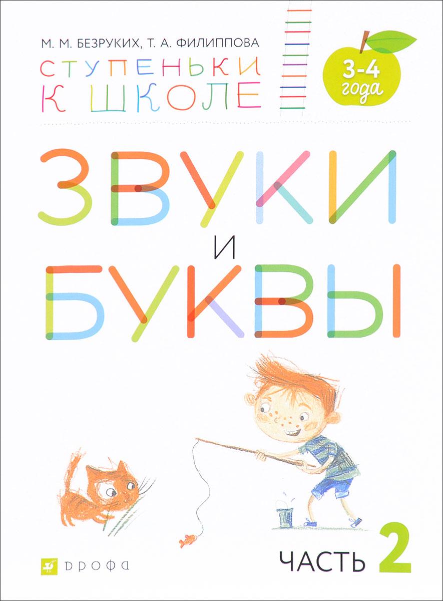 М. М. Безруких, Т. А. Филиппова Звуки и буквы. Пособие для детей 3-4 лет. В 3 частях. Часть 2