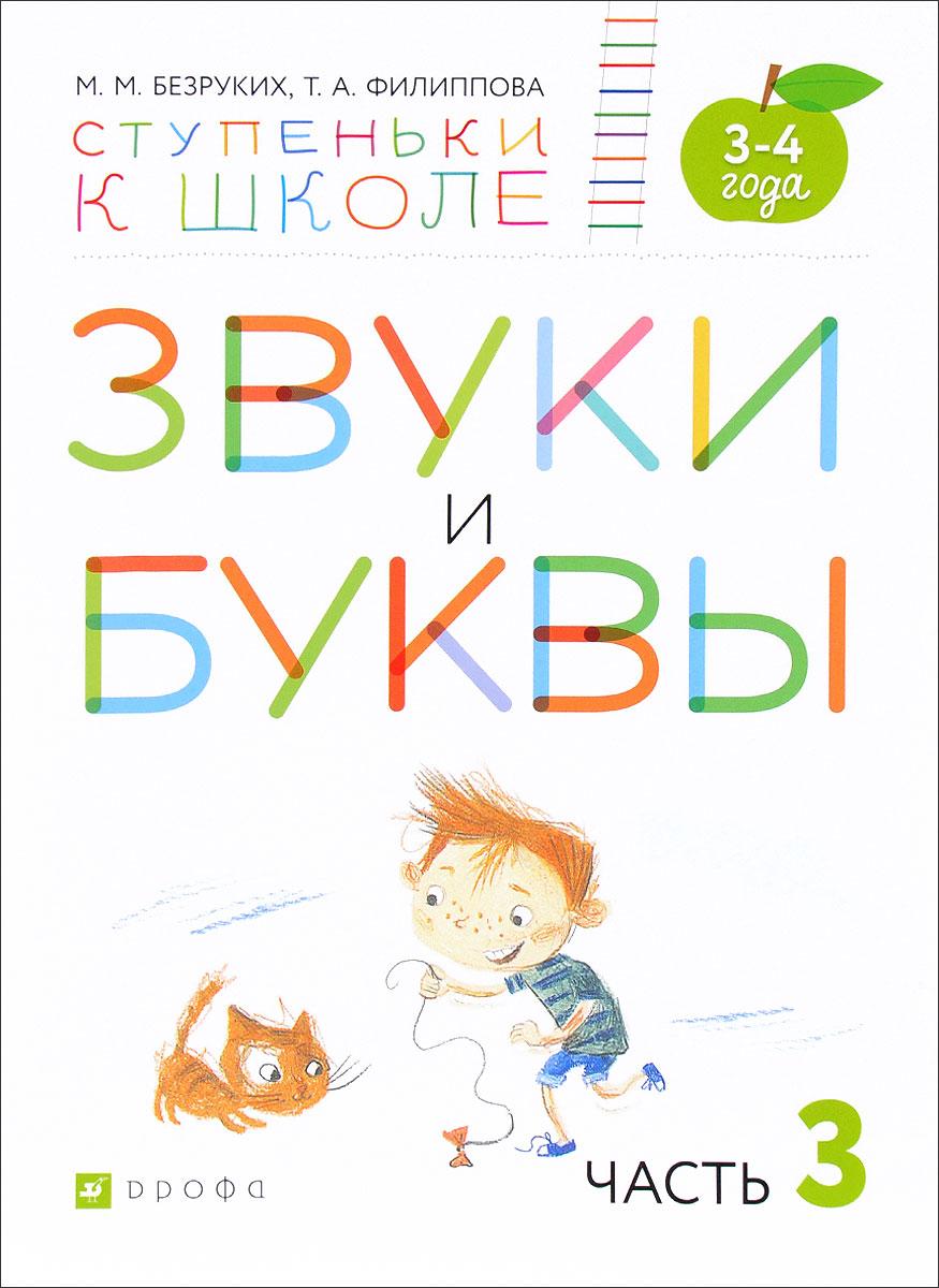 Звуки и буквы. Пособие для детей 3-4 лет. В 3 частях. Часть 3. М. М. Безруких, Т. А. Филиппова