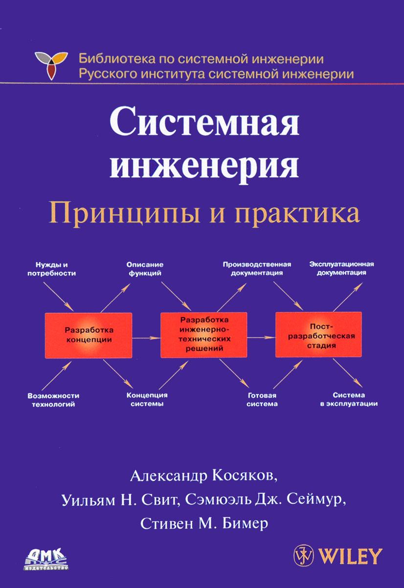 Александр Косяков, Уильям Н. Свит, Сэмюэль Дж. Сеймур, Стивен М. Бимер Системная инженерия. Принципы и практика