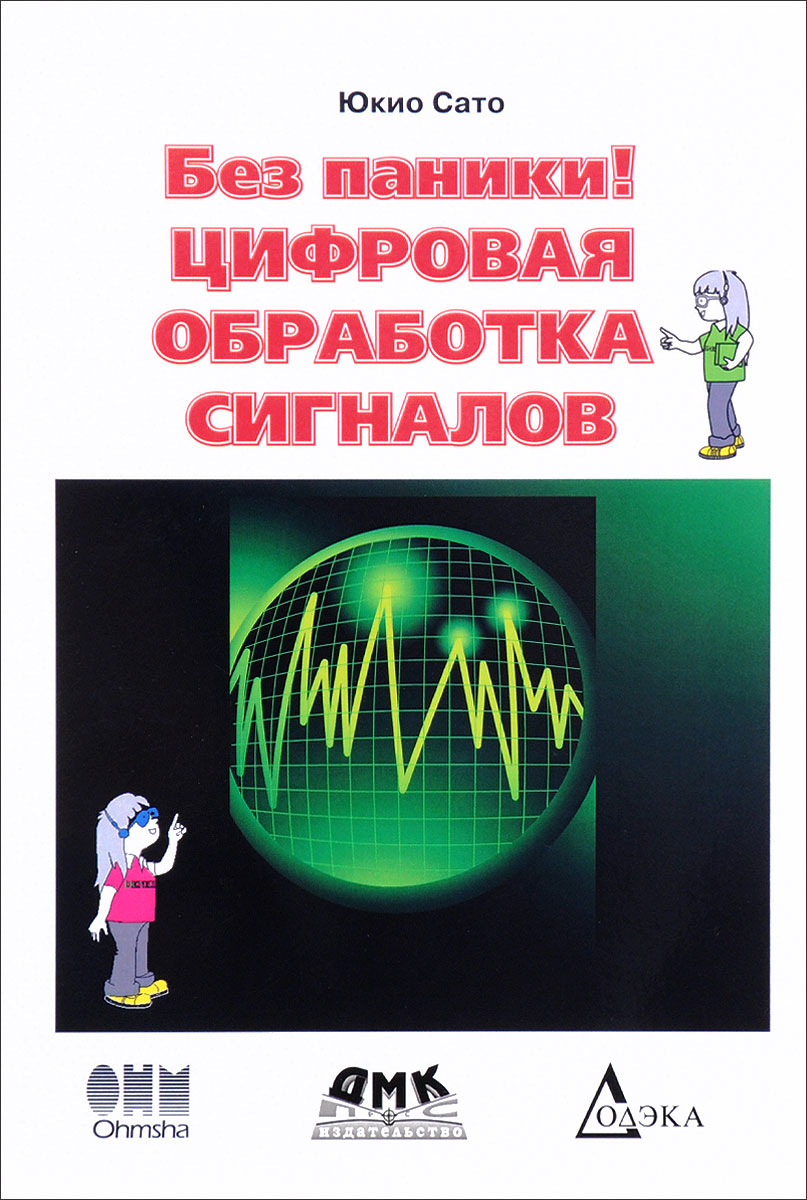 Юкио Сато Без паники! Цифровая обработка сигналов с а матвеев методы компьютерной обработки сигналов систем радиосвязи