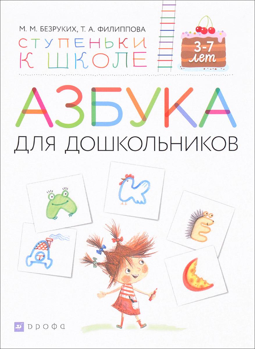 купить М. М. Безруких, Т. А. Филиппова Азбука для дошкольников. Пособие для детей 3-7 лет по цене 269 рублей