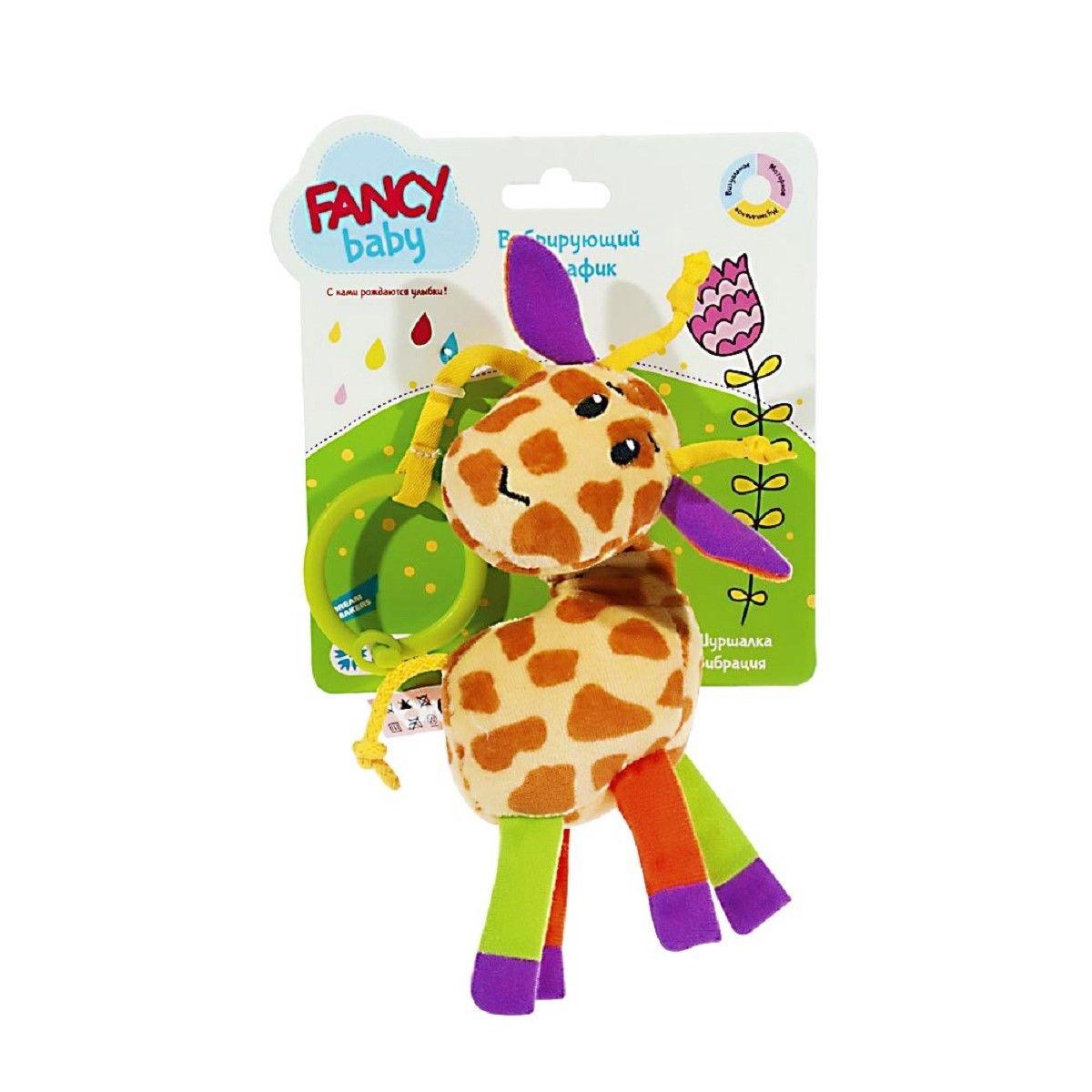 Fancy Развивающая игрушка Жирафик вибрирующая развивающая игрушка жирафики подвеска с вибрацией жирафик дэнни 939363