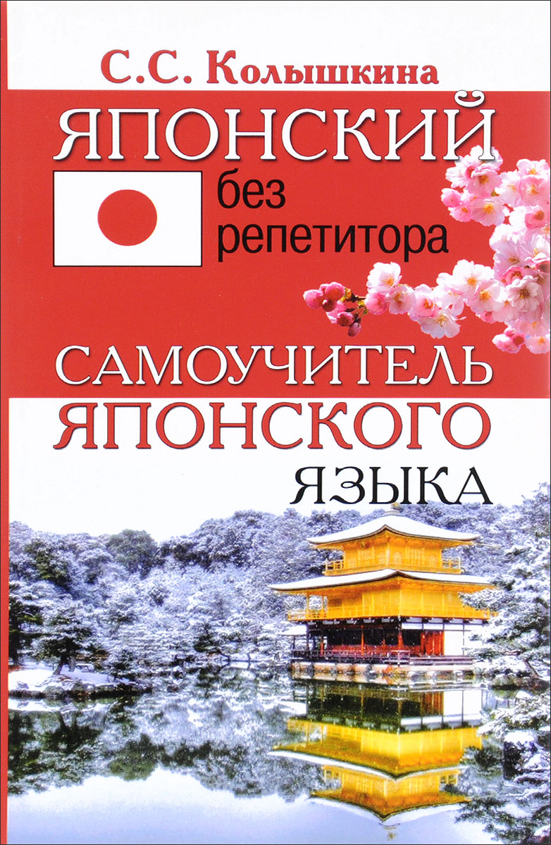 С. С. Колышкина Японский без репетитора. Самоучитель японского языка цена и фото