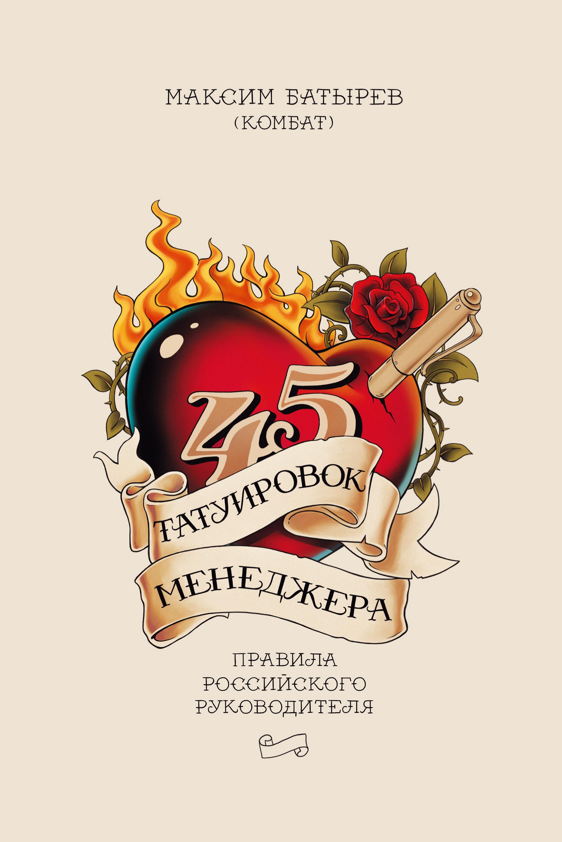 Книга 45 татуировок менеджера. Правила российского руководителя. Максим Батырев (Комбат)