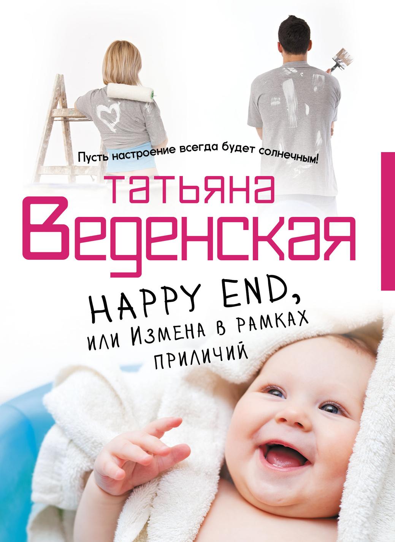 Фото - Татьяна Веденская Happy End, или Измена в рамках приличий веденская татьяна евгеньевна измена в рамках приличий