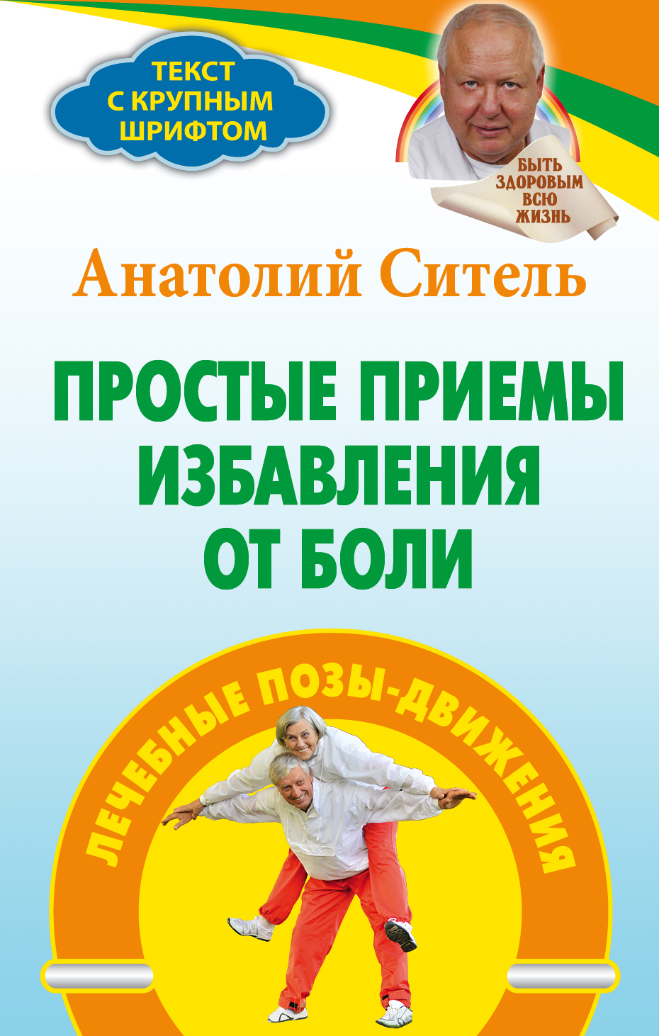 Анатолий Ситель Простые приемы избавления от боли. Лечебные позы-движения