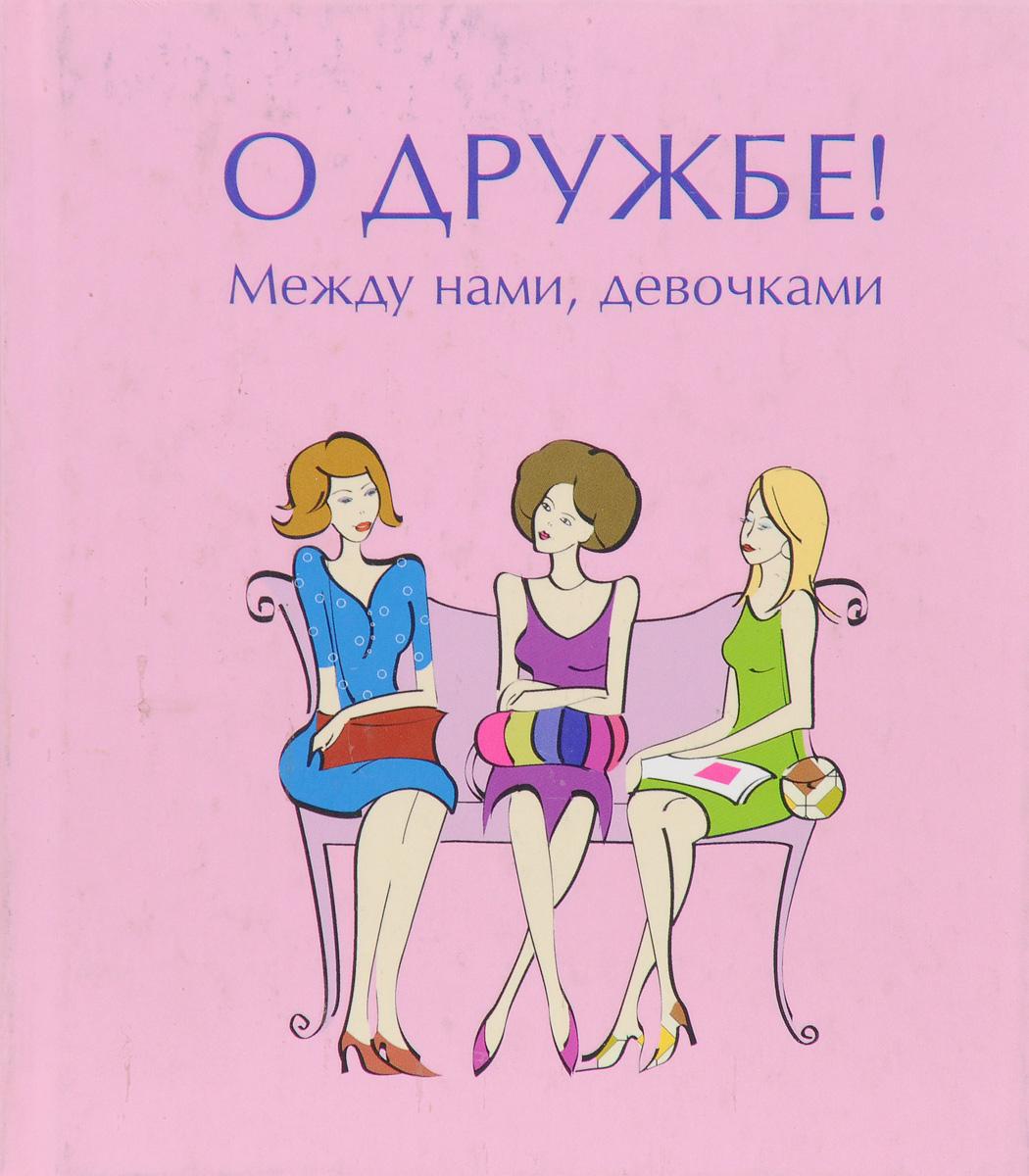 О женской дружбе открытка, любимому анимация