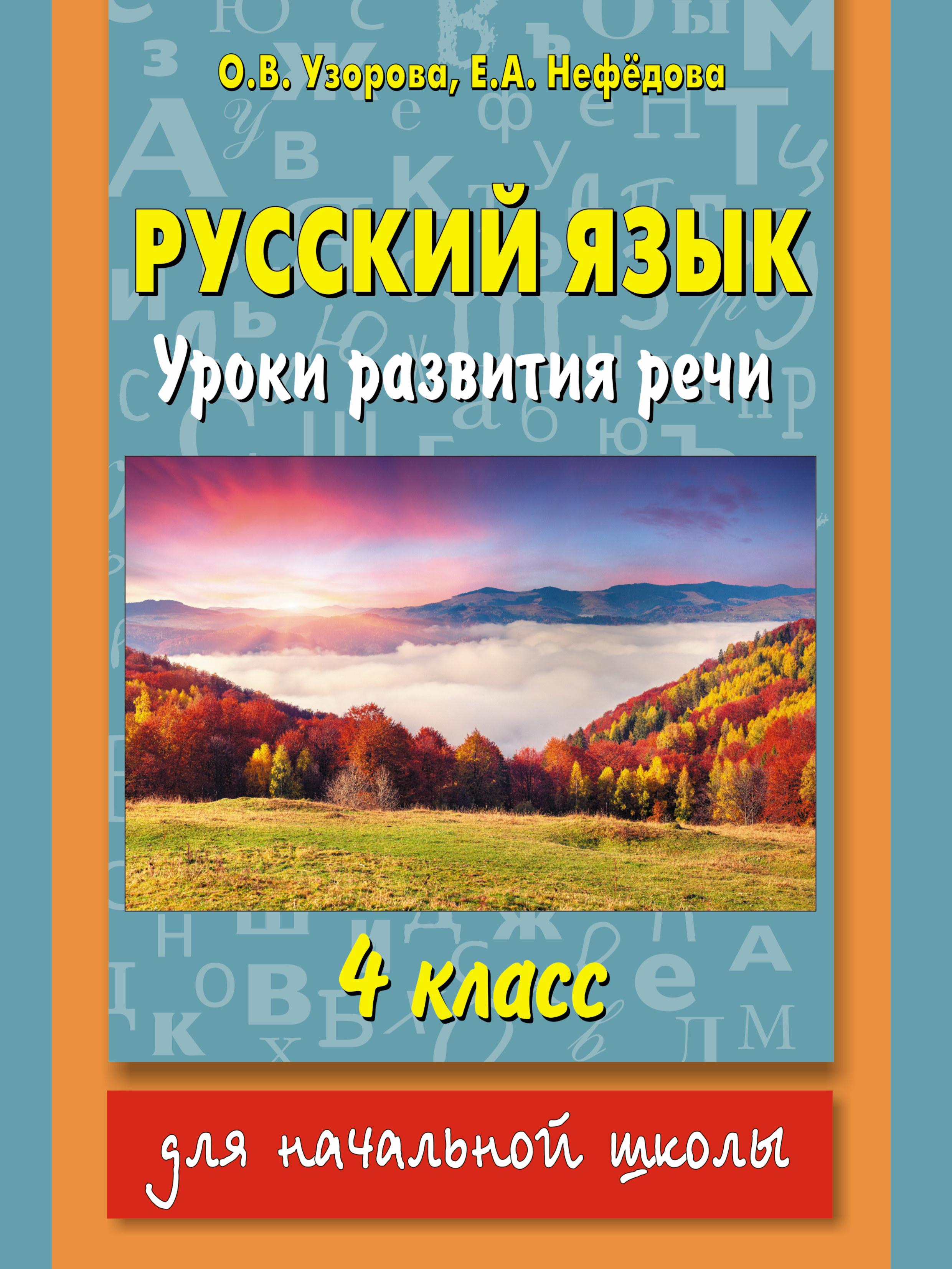 О. В. Узорова, Е. А. Нефедова. Русский язык. Уроки развития речи. 4 класс