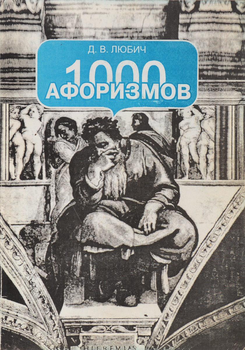 1000 Афоризмов
