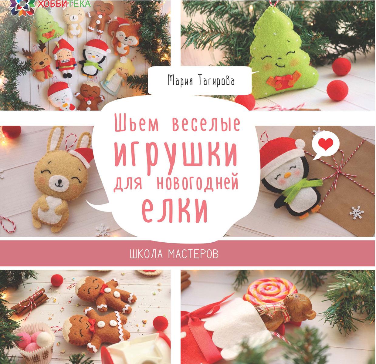 Фото - Мария Тагирова Шьем веселые игрушки для новогодней елки. Школа мастеров евлампиева е шьем сами от выкройки к готовому изделию
