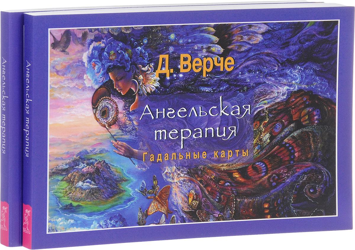 Д. Верче Ангельская терапия (комплект из 2 книг)