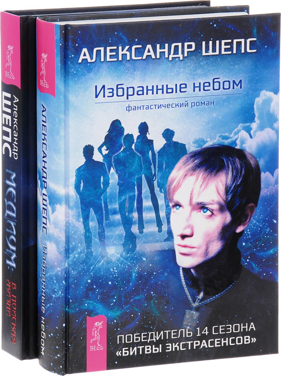 Александр Шепс Медиум. Избранные небом (комплект из 2 книг)
