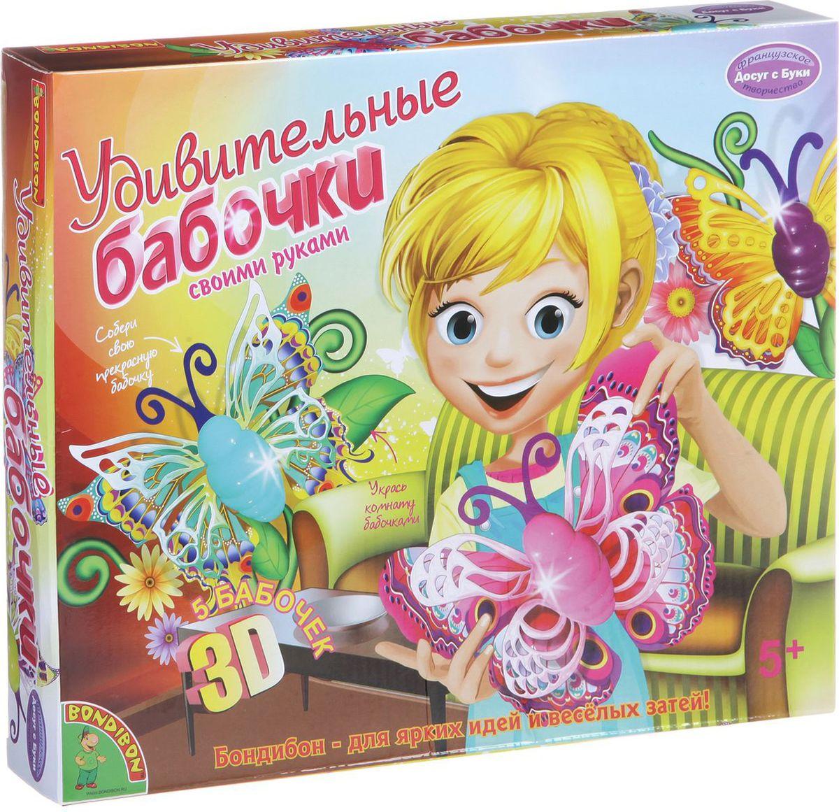 цена на Bondibon Набор для творчества Удивительные бабочки 3D