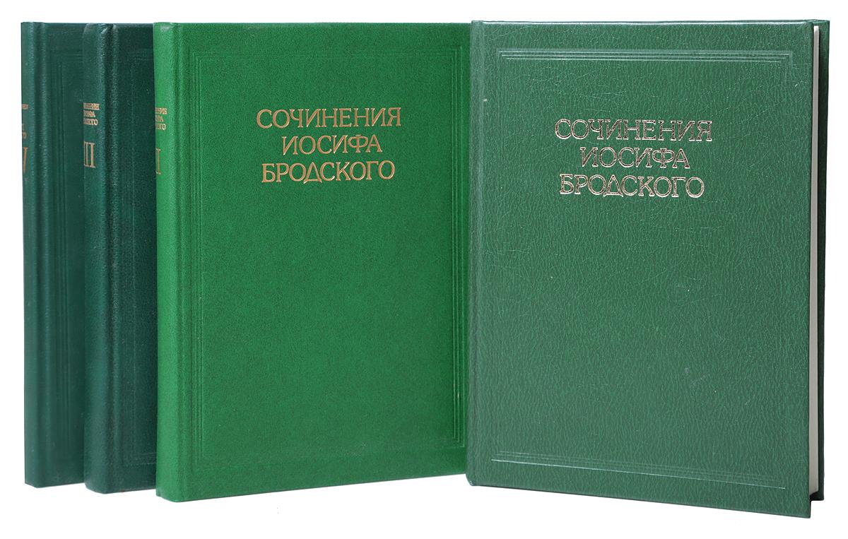 Бродский И. Сочинения Иосифа Бродского в 4 томах (комплект из 4 книг) цена и фото