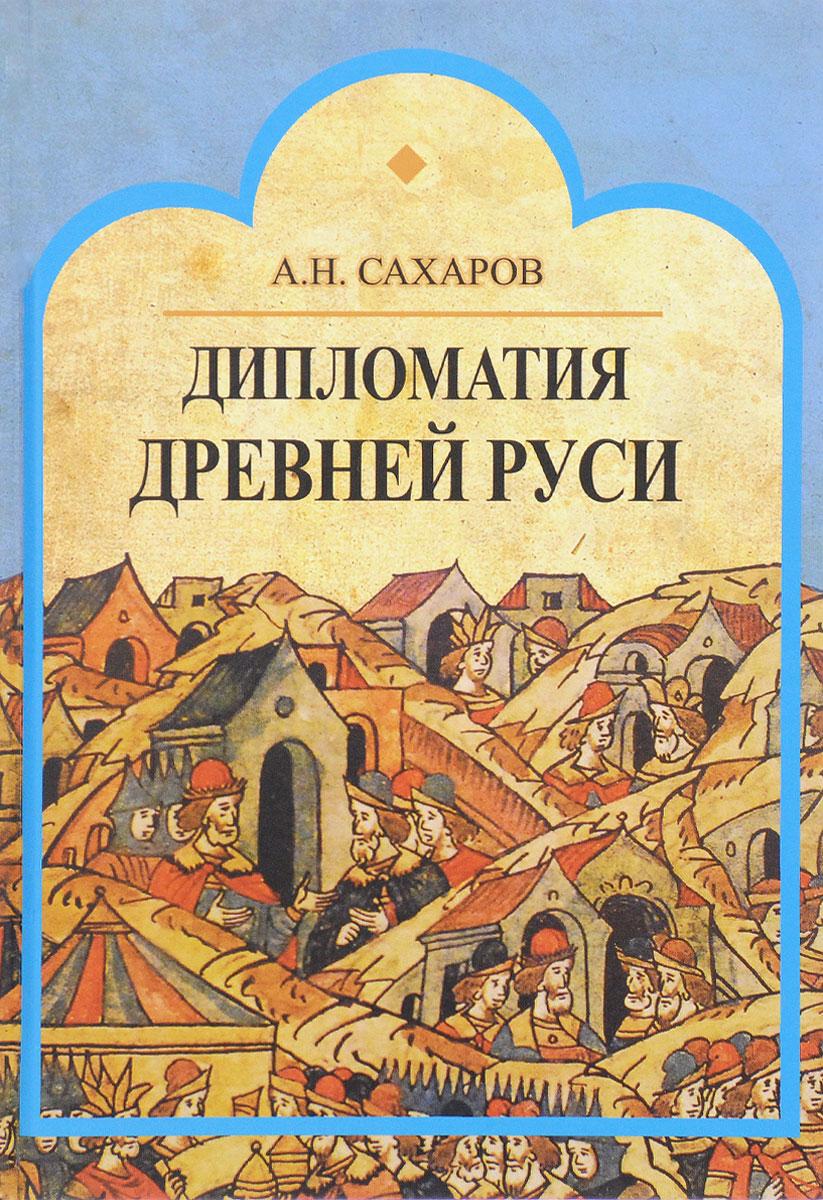 Дипломатия Древней Руси. IX - первая половина X в