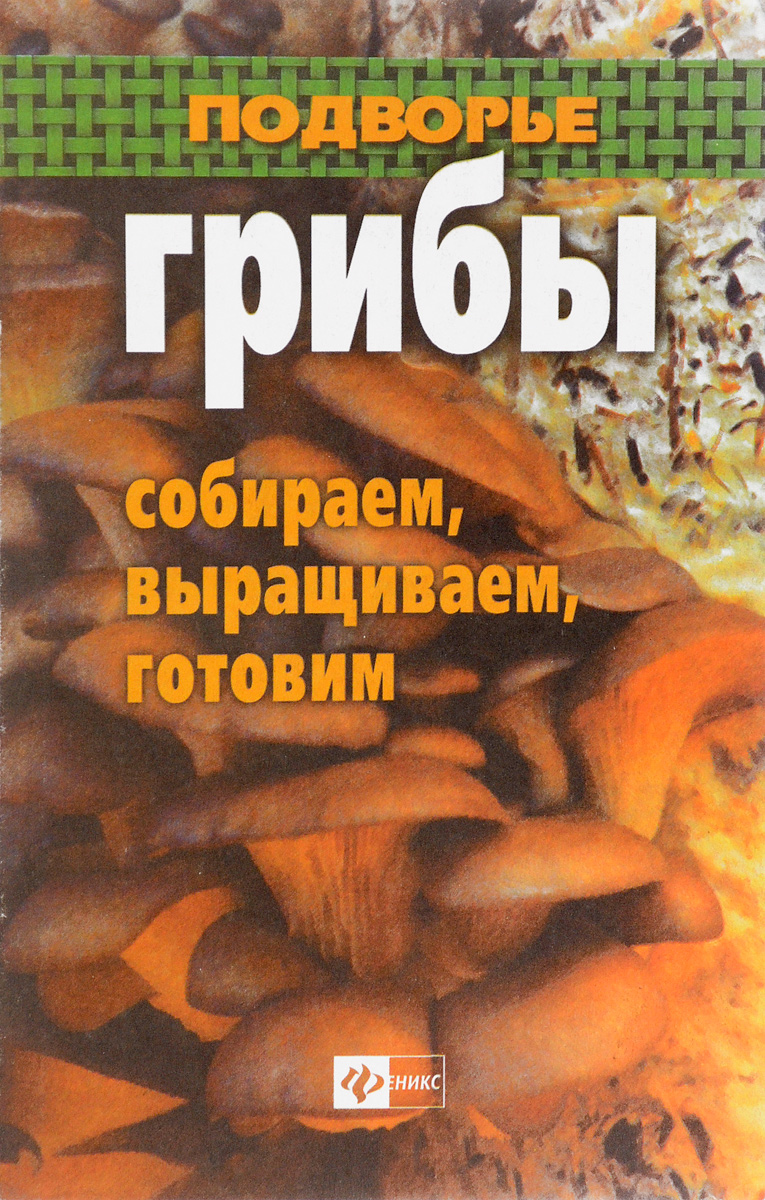 Троекурова М. Грибы: Собираем, выращиваем и готовим николай звонарев грибы собираем выращиваем заготавливаем