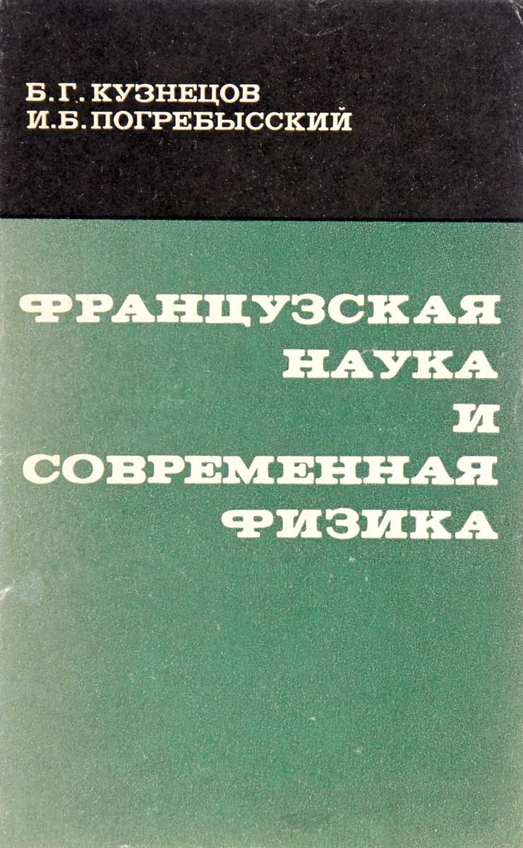 Кузнецов Б.,Погребысский И. Французская наука и современная физика наука и техника 26 52 конволют