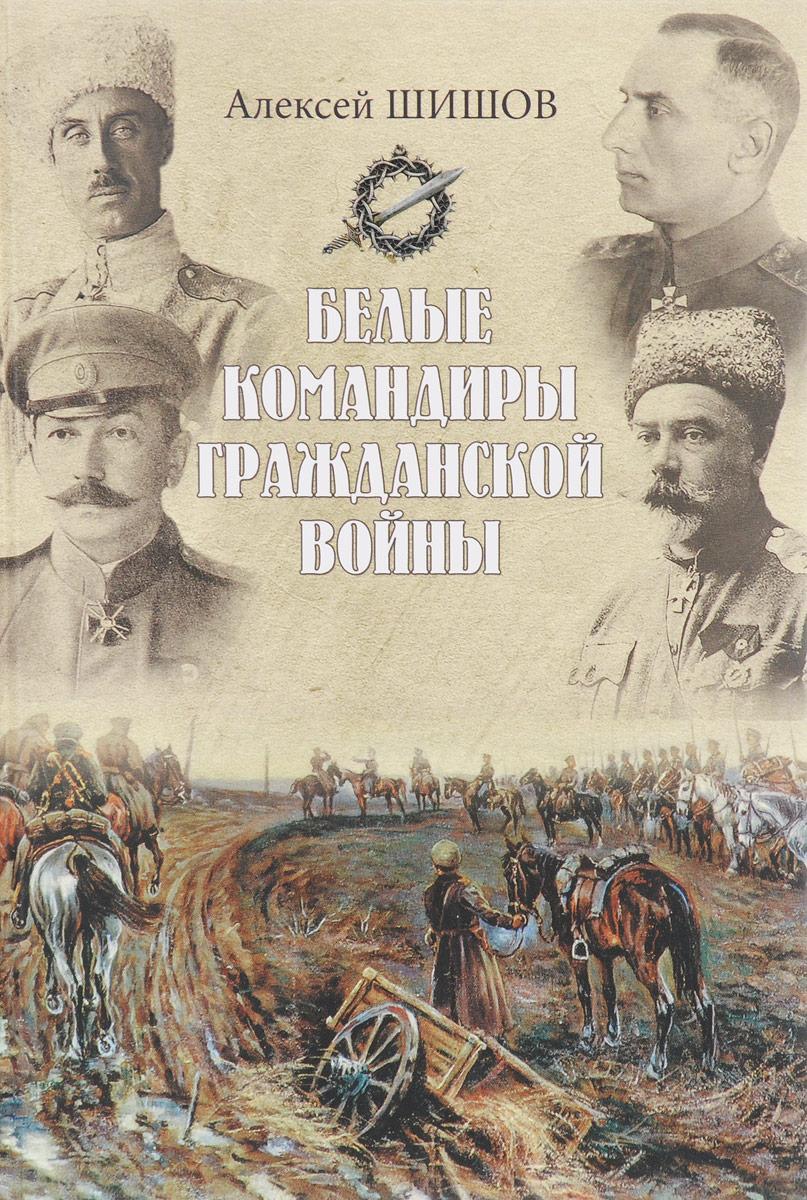 Алексей Шишов Белые командиры Гражданской войны