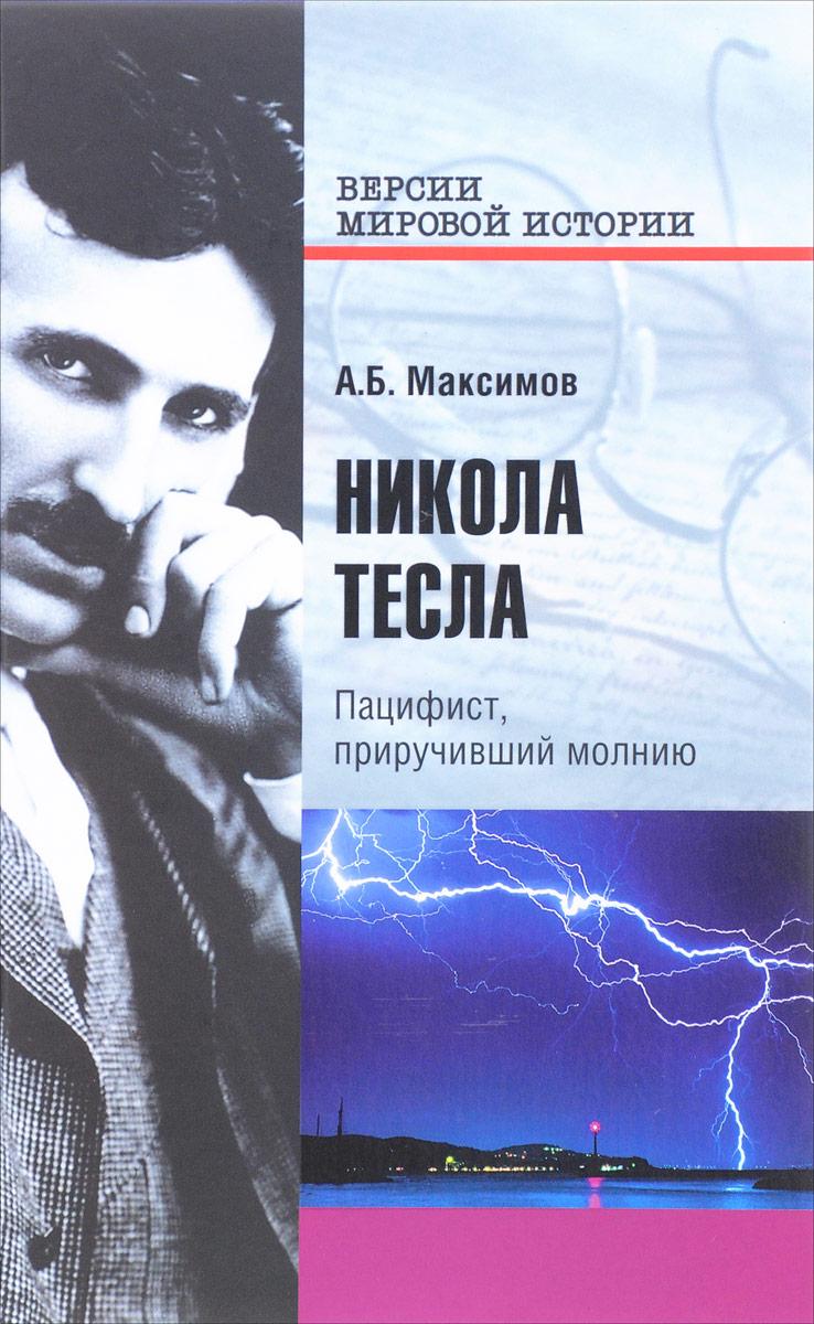А. Б. Максимов Никола Тесла. Пацифист, приручивший молнию