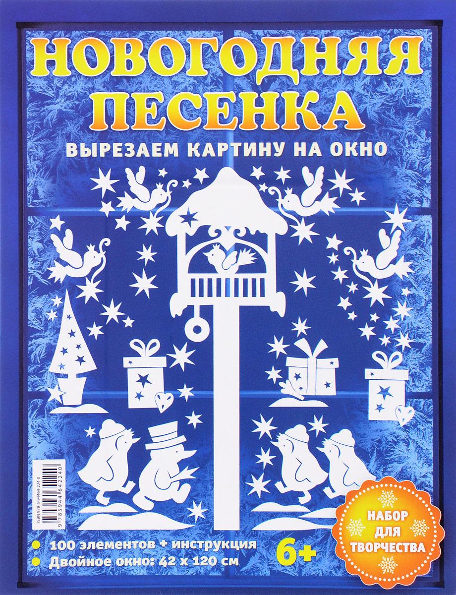 Ангелика Кипп Новогодняя песенка. Набор для творчества