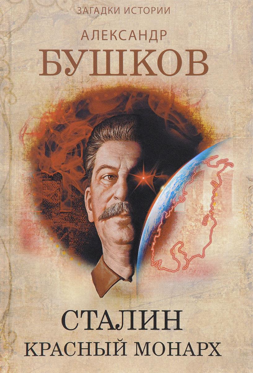Александр Бушков Сталин. Красный монарх. Хроники великого и ужасного времени