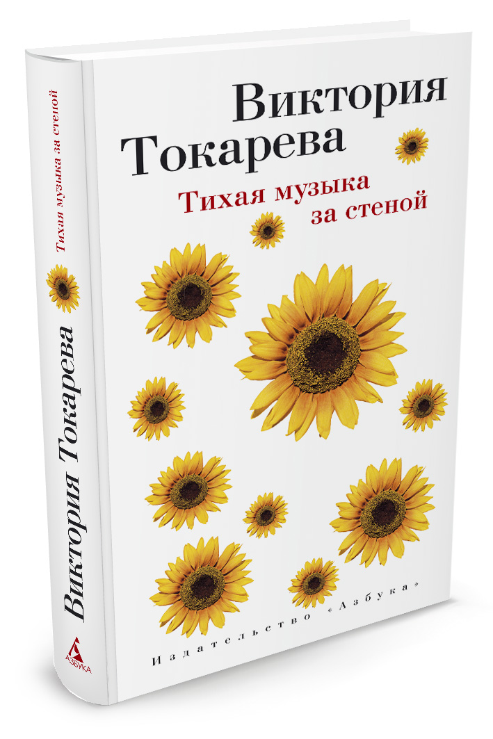 В. Токарева Тихая музыка за стеной