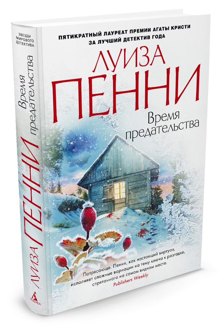 Л. Пенни Время предательства