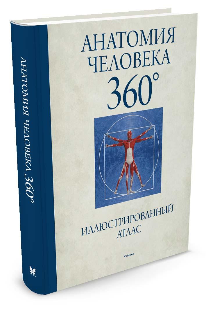 Д. Роубак Анатомия человека 360 ͦ. Иллюстрированный атлас